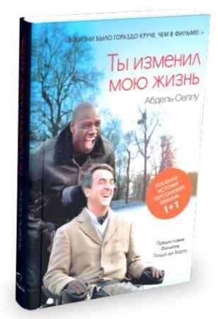 """Купить Абдель Селлу Книга """"Ты изменил мою жизнь"""" (твердый переплет)"""