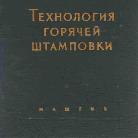 Купить А. М. Мансуров Технология горячей штамповки
