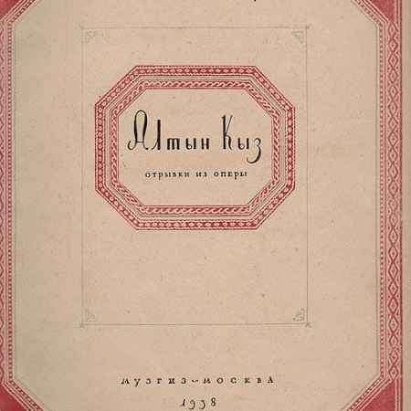 Купить В. Власов, В. Фере Алтын Кыз. Отрывки из оперы