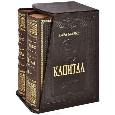 Купить Карл Маркс Капитал. В 2 томах (эксклюзивное подарочное издание)