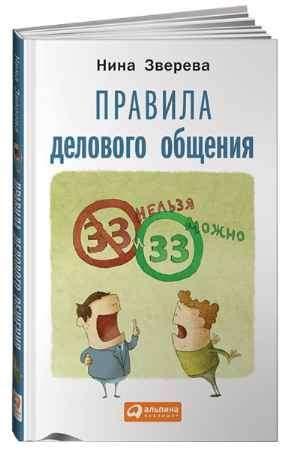"""Купить Нина Зверева Книга """"Правила делового общения. 33 «нельзя» и 33 «можно»"""" (твердый переплет)"""