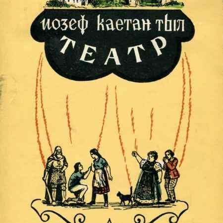 Купить И. К. Тыл Театр
