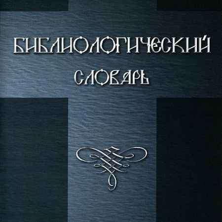Купить Александр Мень. Библиологический словарь