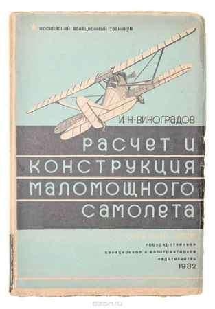 Купить И.Н.Виноградов Расчет и конструкция маломощного самолета