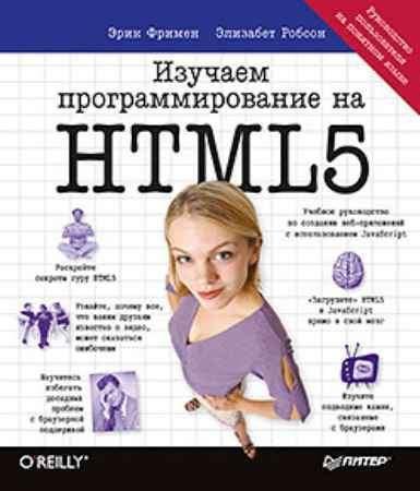 Купить Изучаем программирование на HTML5