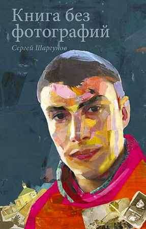 Купить Сергей Шаргунов Книга без фотографий