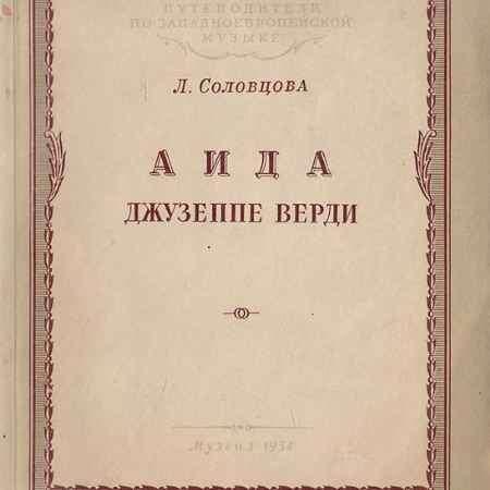 Купить Любовь Андреевна Соловцова