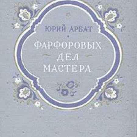 Купить Юрий Арбат Фарфоровых дел мастера