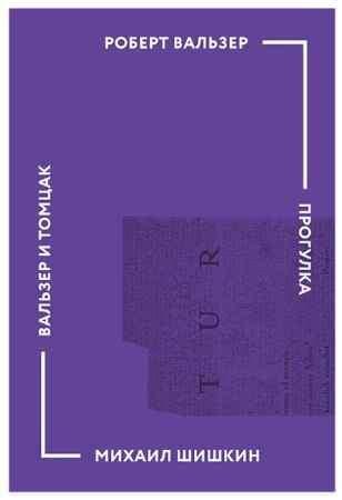 """Купить Роберт Вальзер Книга """"Прогулка"""" (мягкая обложка)"""