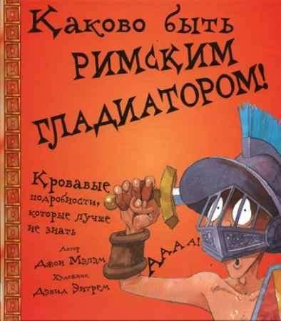 """Купить Джон Мэлэм Книга """"Каково быть римским гладиатором!"""""""