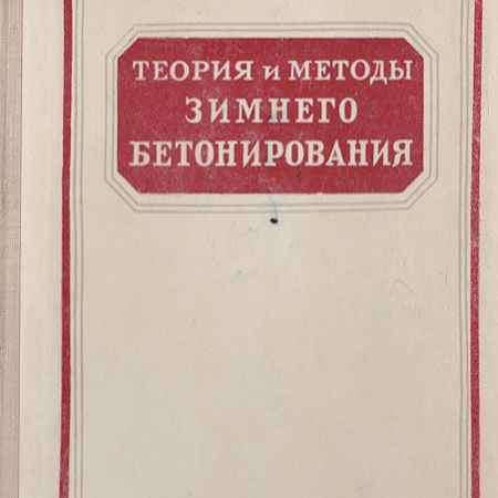 Купить Миронов С. А. Теория и методы зимнего бетонирования