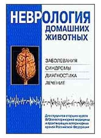 Купить Евгений Трапезов КНИЖНЫЙ СТОК: Неврология домашних животных
