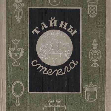Купить М. Свешников Тайны стекла