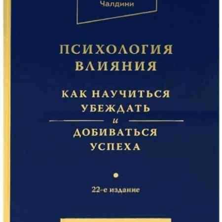 """Купить Роберт Чалдини Книга """"Психология влияния. Как научиться убеждать и добиваться успеха"""" (твердый переплет)"""