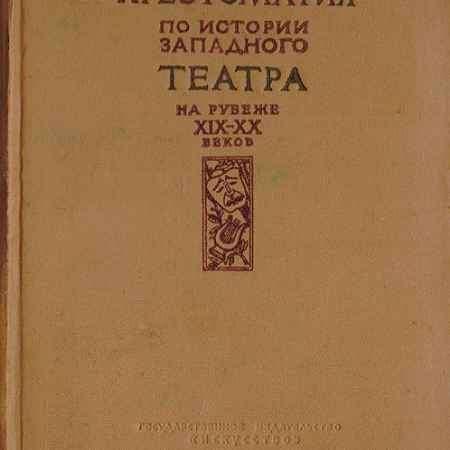 Купить Хрестоматия по истории западного театра на рубеже XIX - XX веков