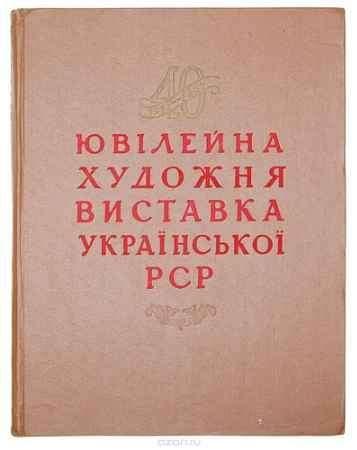 Купить Юбилейная художественная выставка Украинской ССР