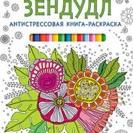 Купить Антистрессовая книга-раскраска Зендудл