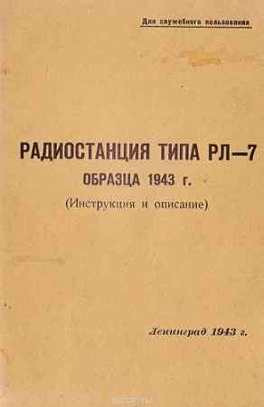 Купить Радиостанция типа РЛ-7 образца 1943 г. (Инструкция и описание)