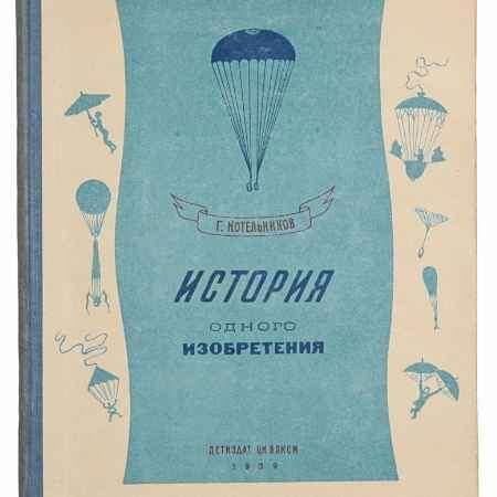 Купить Г. Котельников История одного изобретения. Русский парашют