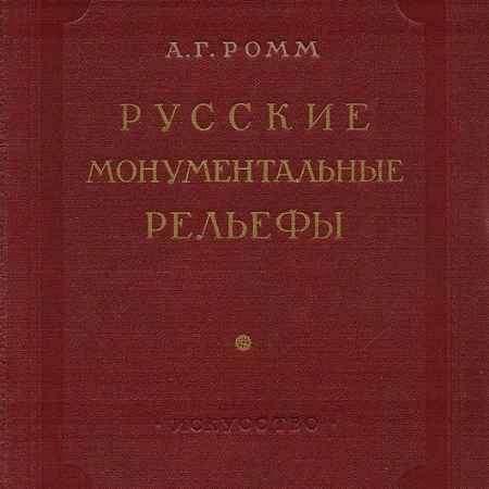 Купить А. Г. Ромм Русские монументальные рельефы