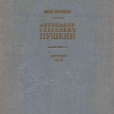 Купить Новиков И. Александр Сергеевич Пушкин. Жизнь и творчество