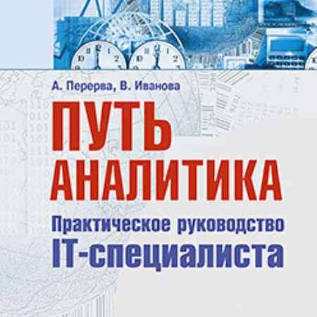 Купить Путь аналитика. Практическое руководство IT-специалиста. 2-е издание