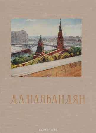 Купить В. П. Толстой Д. А. Налбандян