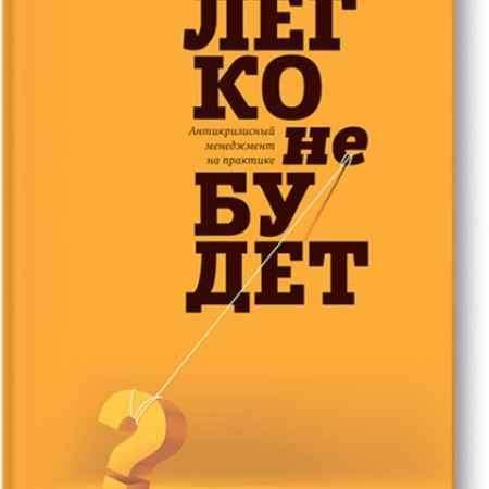 """Купить Бен Хоровиц Книга """"Легко не будет. Антикризисный менеджмент на практике"""" (твердый переплет)"""