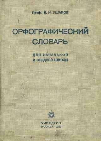 Купить Д. Н. Ушаков Орфографический словарь. Для начальной и средней школы