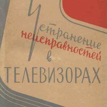 Купить Г. П. Самойлов Устранение неисправностей в телевизорах