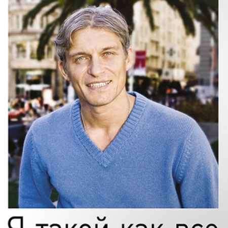 """Купить Олег Тиньков Книга """"Я такой как все"""""""