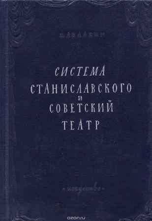 Купить Николай Абалкин Система Станиславского и советский театр