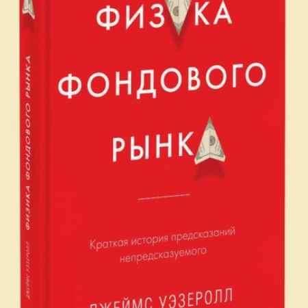 """Купить Джеймс Уэзеролл Электронная книга """"Физика фондового рынка"""""""