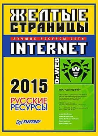 Купить Желтые страницы Internet 2015. Русские ресурсы