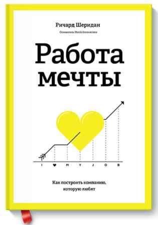 """Купить Ричард Шеридан Книга """"Работа мечты. Как построить компанию, которую любят"""" (твердый переплет)"""