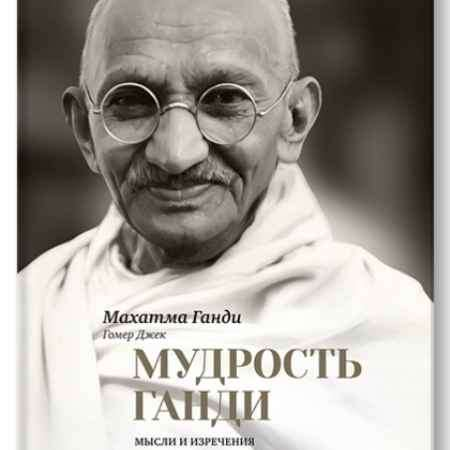 "Купить Махатма Ганди Электронная книга ""Мудрость Ганди"""