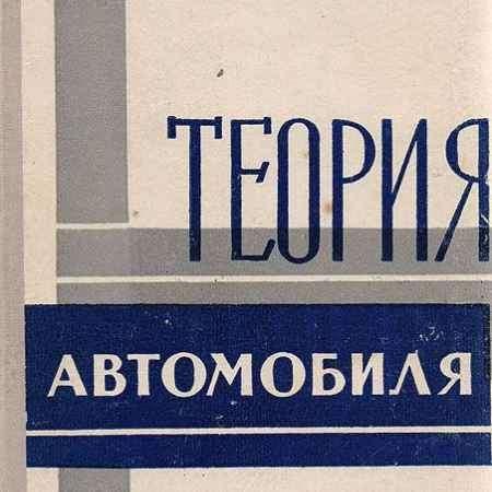 Купить В.А.Иларионов, М.М.Морин, А.М.Шейнин Теория автомобиля