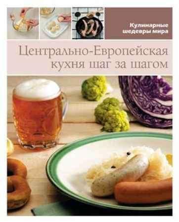 """Купить Книга """"Кулинарные шедевры мира. Кухня Центральной Европы шаг за шагом"""""""