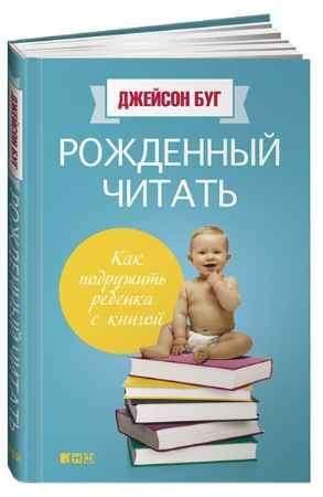 """Купить Джейсон Буг Книга """"Рождённый читать. Как подружить ребёнка с книгой"""" (твердый переплет)"""
