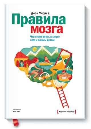 """Купить Джон Медина Книга """"Правила мозга. Что стоит знать о мозге вам и вашим детям"""" (твердый переплет)"""