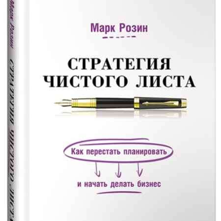"""Купить Марк Розин Книга """"Стратегия чистого листа. Как перестать планировать и начать делать бизнес"""" (твердый переплет)"""