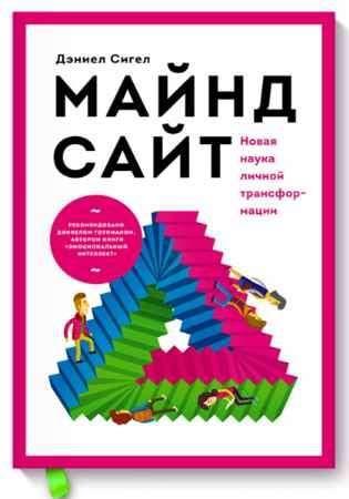 """Купить Дэниел Сигел Книга """"Майндсайт. Новая наука личной трансформации"""" (твердый переплет)"""