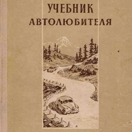 Купить Карягин А. В., Соловьев Г. М. Учебник автолюбителя