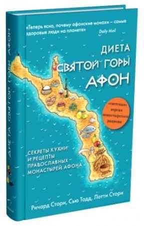 """Купить Ричард Стори,Сью Тодд,Лотти Стори Книга """"Диета Святой Горы Афон"""" (твердый переплет)"""