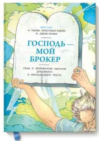 """Купить Кристофер Бакли Книга """"Господь - мой брокер. Семь с половиной законов духовного и финансового роста"""" (твердый переплет)"""