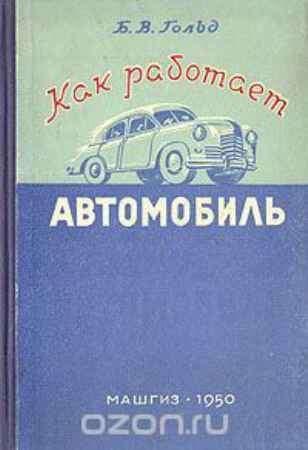 Купить Б. В. Гольд Как работает автомобиль