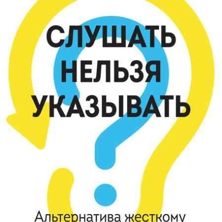 """Купить Эдгар Г. Шейн Книга """"Слушать нельзя указывать. Альтернатива жесткому менеджменту"""" (интегральный переплет)"""