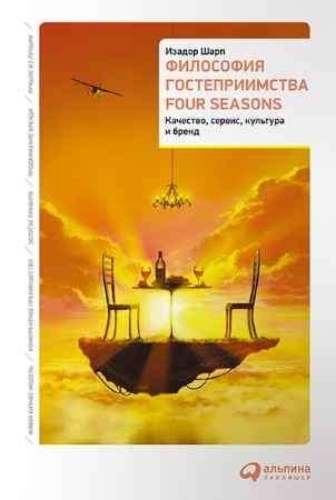 """Купить Изадор Шарп Книга """"Философия гостеприимства Four Seasons: Качество, сервис, культура и бренд"""""""