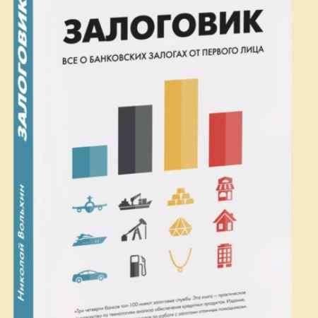 """Купить Николай Вольхин Электронная книга """"Залоговик"""""""