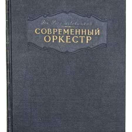 Купить Дм. Рогаль-Левицкий Современный оркестр. Том II